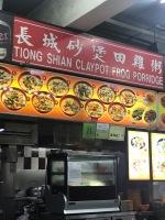 Tion Shian Claypot Frog Porridge